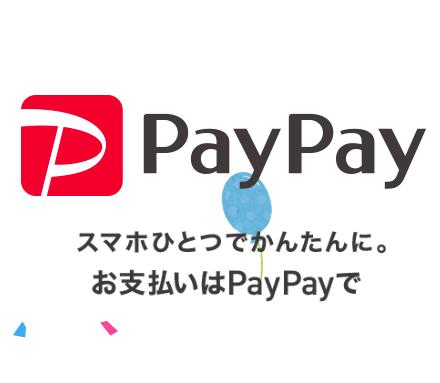 千葉成田バイク便 PayPay