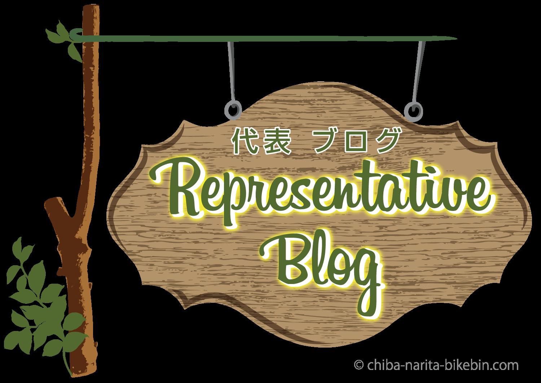 千葉成田バイク便 blog