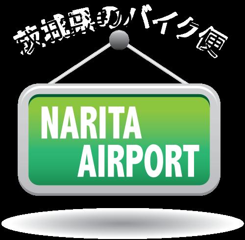 千葉成田バイク便 成田空港