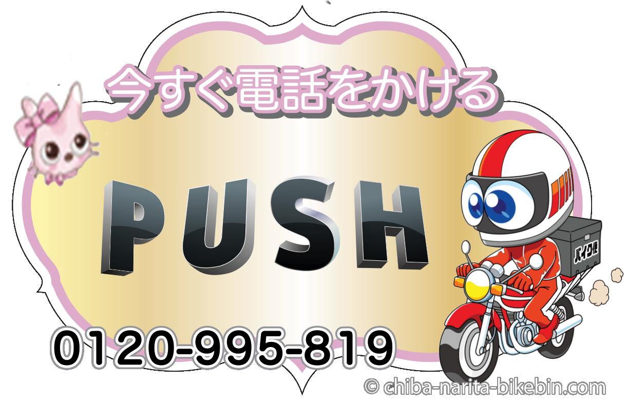 成田バイク便へ電話を掛ける