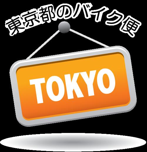 千葉成田バイク便 東京